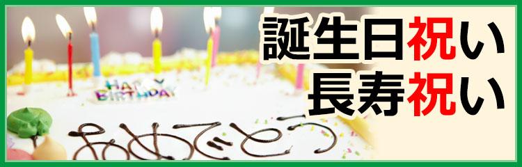 ゴルフボール名入れ 誕生日・長寿祝い