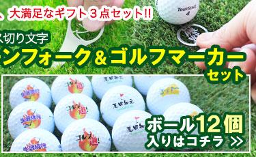 名入れゴルフボール12個&ステンレス切り文字グリーンフォーク+マーカーセット
