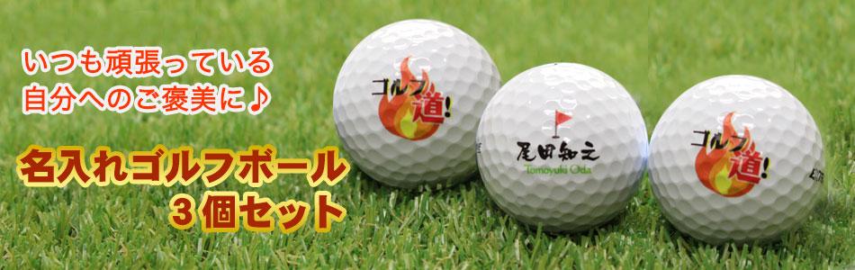 自分へのご褒美 ゴルフボール名入れ3個セット