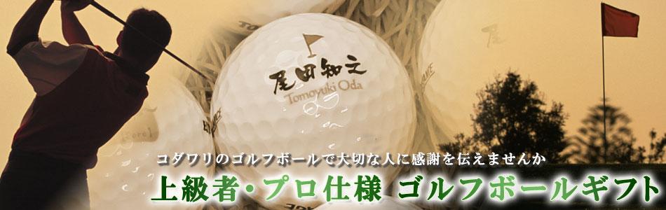 プロ仕様・上級者 ゴルフボール名入れ ゴルフボール写真入り