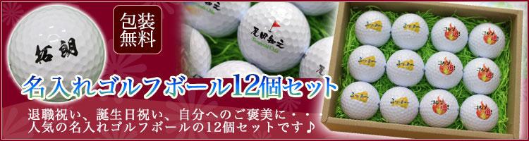 ゴルフボール写真入り6個&キーホルダーセット