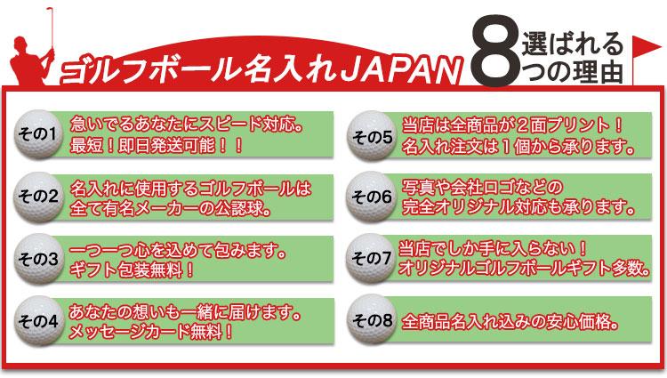 ゴルフボール名入れJAPAN選ばれる8つの理由