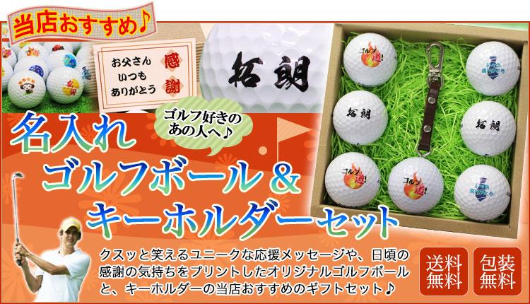 ゴルフボール 名入れ 6個 &キーホルダーセット