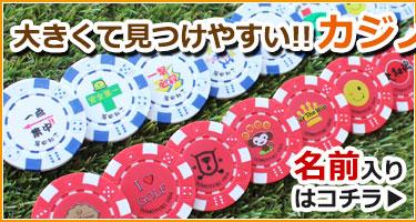 名入れカジノチップマーカー