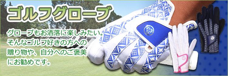 ゴルフグローブ・手袋