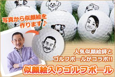 ペットの似顔絵ゴルフボール