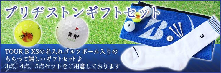 ブリヂストンTOUR B XSゴルフボールギフトセット