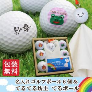名入れゴルフボール6個&てるてる坊主てるボール