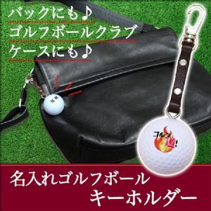 名入れゴルフボール・キーホルダー