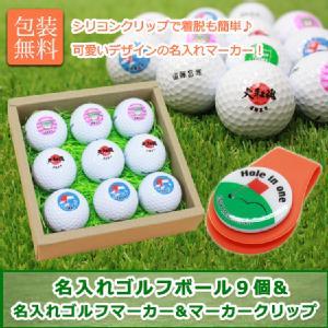 ゴルフボール9個&名入れゴルフマーカー&マーカークリップ