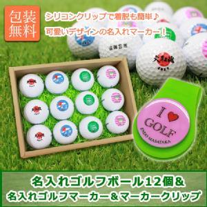 ゴルフボール12個&名入れゴルフマーカー&ゴルフクリップ