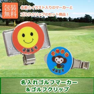 ゴルフマーカー&ゴルフクリップ