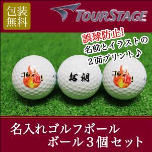 名入れゴルフボール3個セット・ツアーステージ
