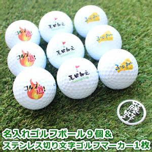 ゴルフボール9個&ステンレス切り文字ゴルフマーカー