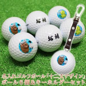 名入れゴルフボール十二支デザイン6個&キーホルダーセット