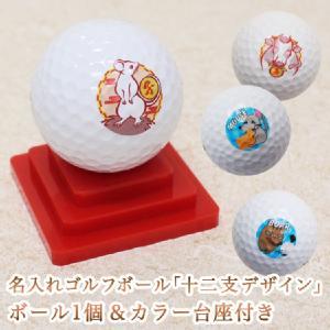 名入れゴルフボール十二支デザイン1個&カラー台座付きセット