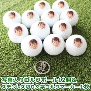 名入れゴルフボール12個&ステンレス切り文字ゴルフマーカーセット