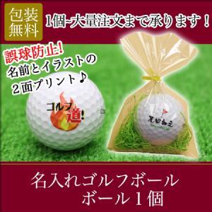 ゴルフボール1個