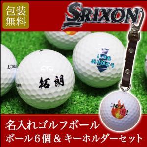 名入れゴルフボール6個&キーホルダーセット スリクソン ディスタンス