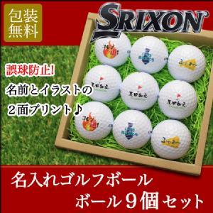 スリクソン・名入れゴルフボール9個セット