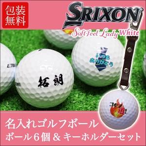 名入れゴルフボール6個&キーホルダーセット スリクソン AD333