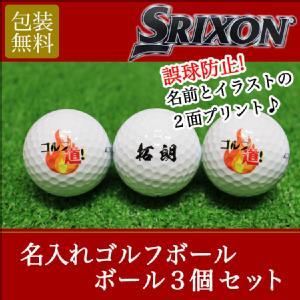 スリクソン・名入れゴルフボール3個セット