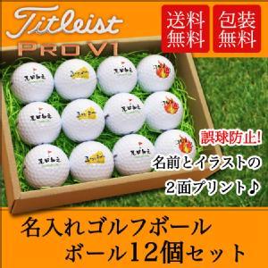 名入れゴルフボール【タイトリストPRO V1】12個セット