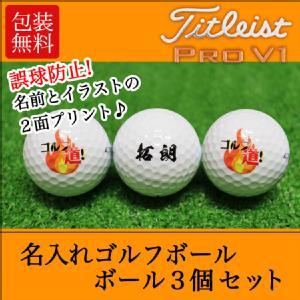 名入れゴルフボール3個セット タイトリスト PRO V1