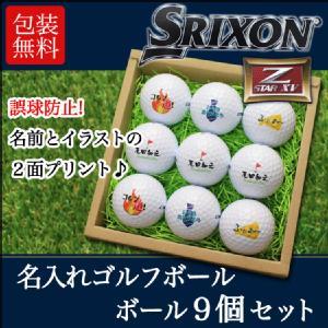 名入れゴルフボール9個セット スリクソン Z-STAR XV