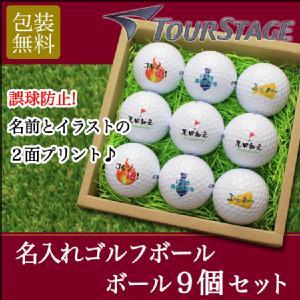 名入れゴルフボール9個セット ツアーステージ
