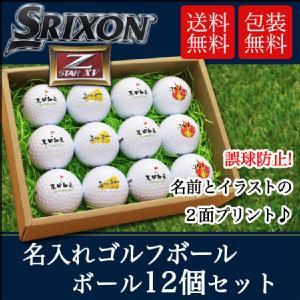 名入れゴルフボール12個セット スリクソンZ-STAR XV