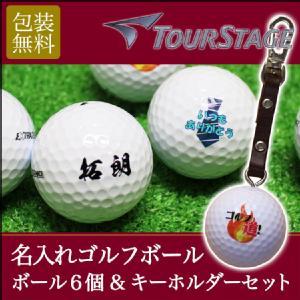 名入れゴルフボール6個&キーホルダーセット ブリヂストン ツアーステージ