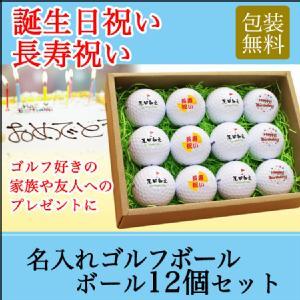 誕生日・長寿祝いデザインゴルフボール12個セット