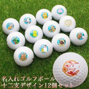 名入れゴルフボール十二支デザイン12個セット