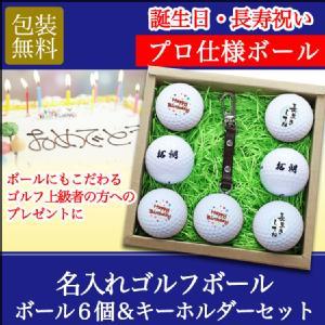 プロ仕様名入れゴルフボール6個&キーホルダーセット