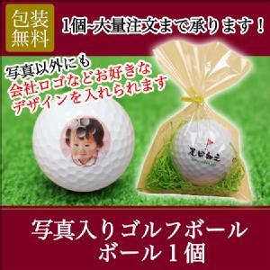 【写真・ロゴ入り】名入れゴルフボール1個
