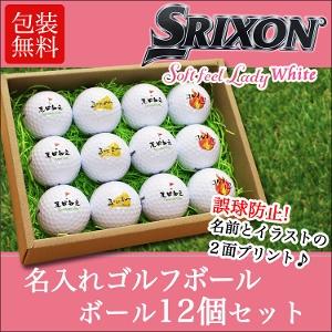 名入れゴルフボール12個セット スリクソン AD333