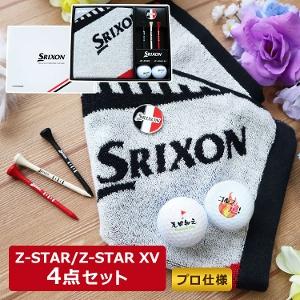 スリクソンZ-STAR-XV・4点セット
