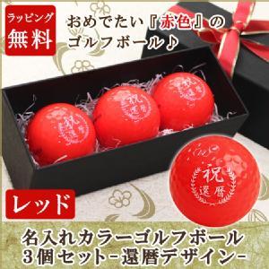 カラーボール、名入れカラーゴルフボール(赤)3個セット